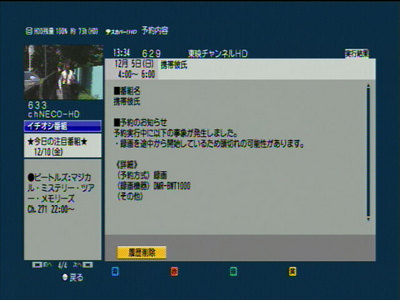 DVR-04.jpg