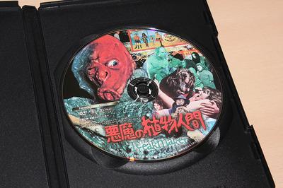 Freakmaker_DVD-3.JPG