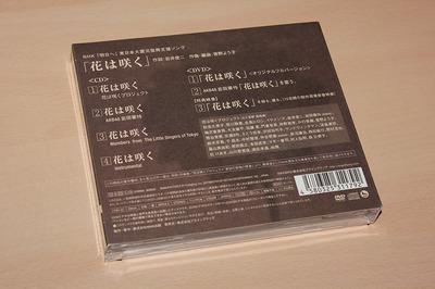 HANASAKU-2.JPG