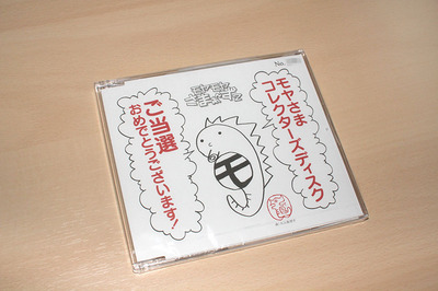 MOYA_COLLS_DISC-2.JPG