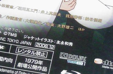 lupin01-bd.JPG
