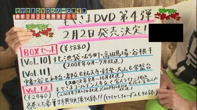 moya_DVD_10-12.jpg