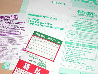 moyasama_789_B.jpg