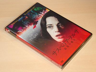 DA_DVD-4.JPG