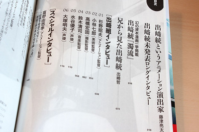 DEZAKI_03.JPG
