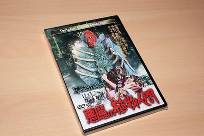 Freakmaker_DVD-1.JPG