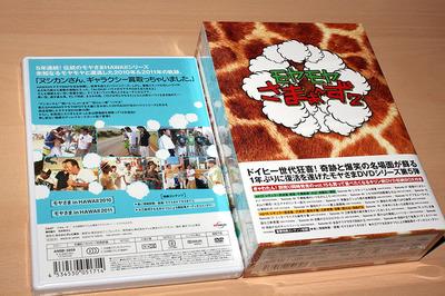 MOYASAMA_DVD_13_15-2.JPG