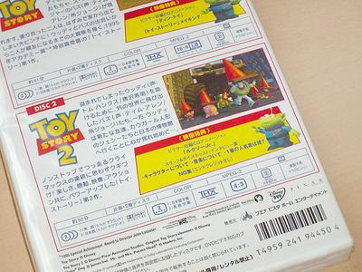 toy_story_1_04.JPG
