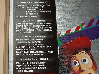 toy_story_1_09.JPG